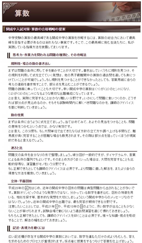 中学受験ドクター開成中学校対策