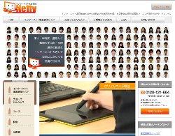 インターネット家庭教師Netty