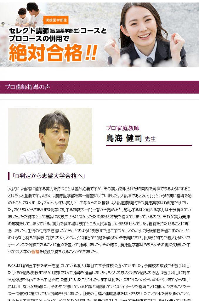 学研の家庭教師・医学部受験コース